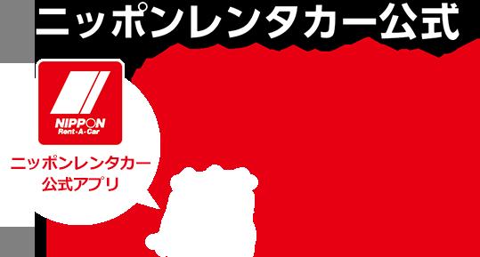 ニッポンレンタカー公式アプリ新登場 レンタカーならニッポンレンタカー