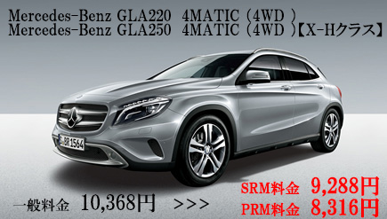 Mercedes-Benz GLA250 4MATIC (4WD)【X-Hクラス】