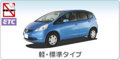 乗用車:軽・標準タイプ