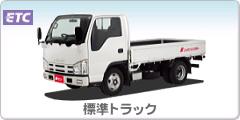 標準トラック